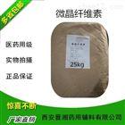 药用级微晶纤维素 微晶纤维素101 微晶纤维素102 Z小包装起订