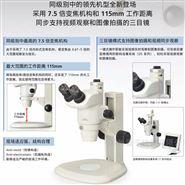 尼康nikon体式显微镜SMZ745