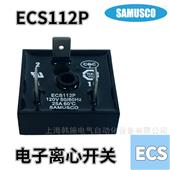 ECS112P电子式离心开关