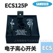 ECS125P电子式离心开关