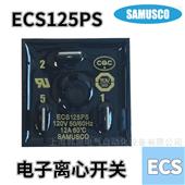 ECS125PS电子式离心开关