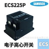 ECS225PS电子式离心开关