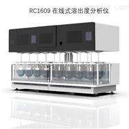 RC1609在线式溶出度分析仪