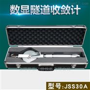 JSS30A数显隧道收敛仪