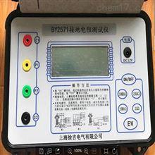 BY2571 数字接地电阻测量仪
