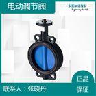上海西门子电动蝶阀VKF42.150