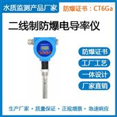 T2030ic防爆一体式电导率仪|CT6防爆|防爆认证证书