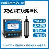 T4046在线溶解氧分析仪|污水处理|荧光法