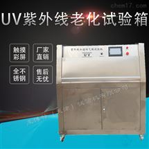 LBT-29AUV紫外線耐氣候試驗箱燈管8隻重量110Kg