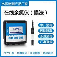 T6040在线溶解氧仪|极谱法|水产养殖|污水处理