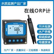 T3000在线ORP计|ORP监测仪