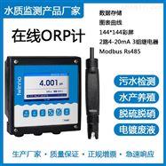 T6000在线ORP分析仪