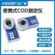 TC200便携式COD分析仪|预制管试剂