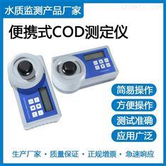 便携式COD分析仪|预制管试剂