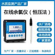 T6050在线余氯仪|恒压法