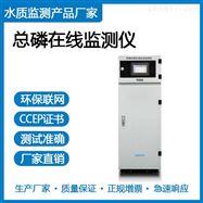 T9002总磷分析仪