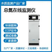 T9004在线总氮监测仪|环保排污监测