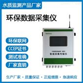 T1000环保数据采集仪