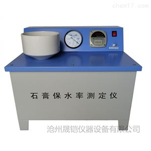 石膏保水率测定仪试验仪