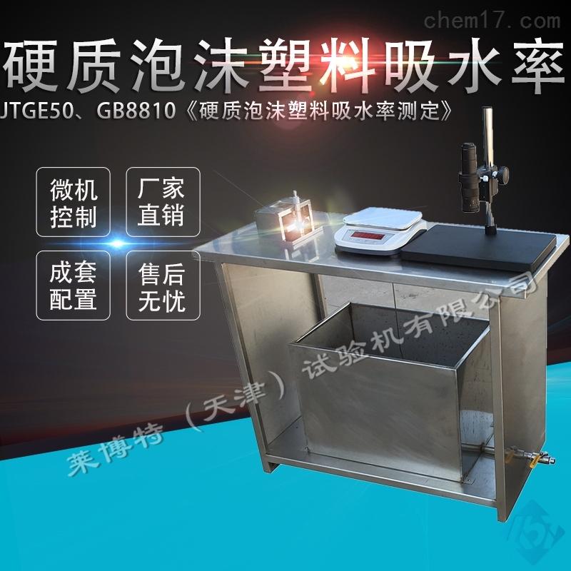 硬質泡沫塑料吸水率測定儀結構原理