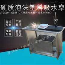 LBT-41型硬質泡沫塑料吸水率測定儀小測量孔徑0.1mm