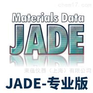 JADE智能化XRD分析软件专业版