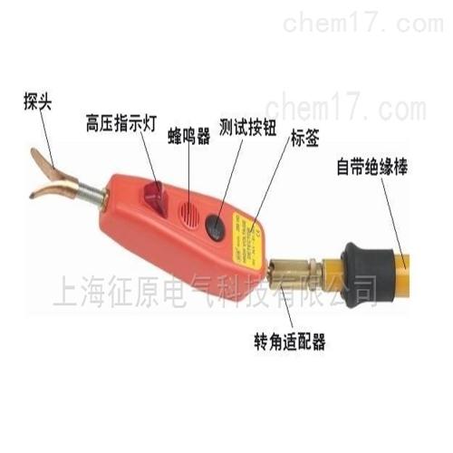 接触式高压验电器
