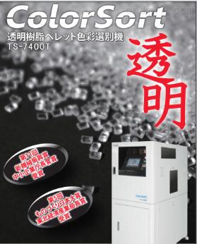 日本特库曼树脂色选机,塑料粒子选别机
