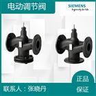 北京VVF53.65-63K西门子调节阀