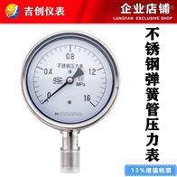 不锈钢弹簧管压力表厂家价格 304 316L