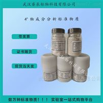 铁精粉10成分分析标准物质70g 冶金矿石
