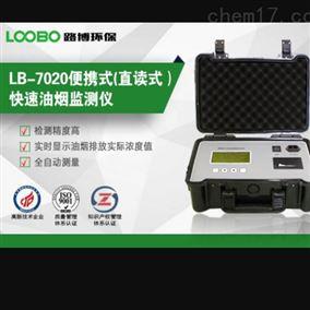 优质便携式直读式快速油烟监测仪