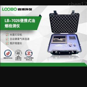 优质便携式油烟检测仪