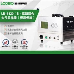 优质双路综合大气采样器(恒温恒流)
