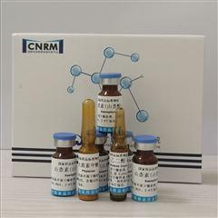铜绿假单胞菌标准品 生化鉴定试剂盒10104