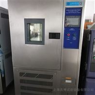 QBTH-1000GB11158标准 可程式高低温恒湿恒温箱