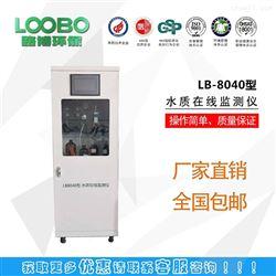 LB-8040COD水质在线监测仪