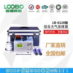 LB6热销款综合大气采样器LB-6120
