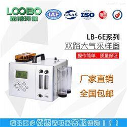 LB6LB-6E型大气采样器