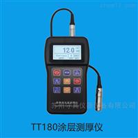 TT180涂层测厚仪