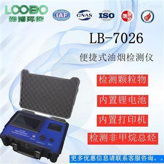 路博LB-7026便携式油烟检测仪