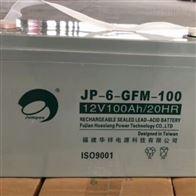 12V100AH劲博蓄电池JP-6-GFM-100原装