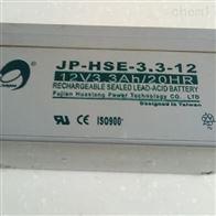 12V3.3AH劲博蓄电池JP-HSE-3.3-12办事处