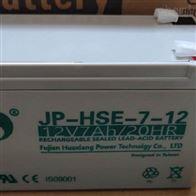 12V7AH劲博蓄电池JP-HSE-7-12免维护