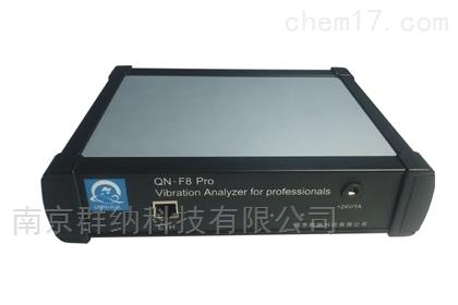 QN-F8Pro动平衡振动分析仪系统