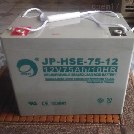 劲博蓄电池JP-HSE-75-12供应商