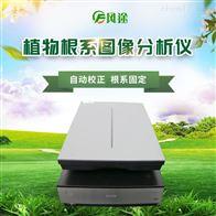 FT-V800植物根系图像分析仪