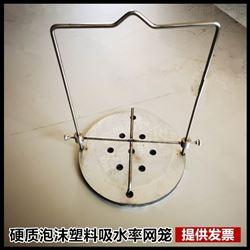 硬质泡沫吸水率测定仪不锈钢网笼
