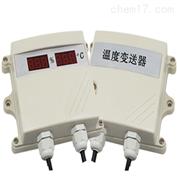壁挂王字壳单温度变送器 485型