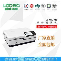 LBOLB-OIL-7型紫外测油仪